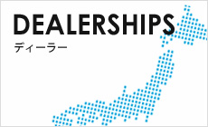 DEALERSHIPS ディーラー